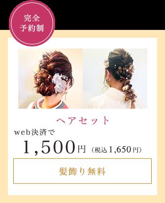 ヘアセット 500円~ト